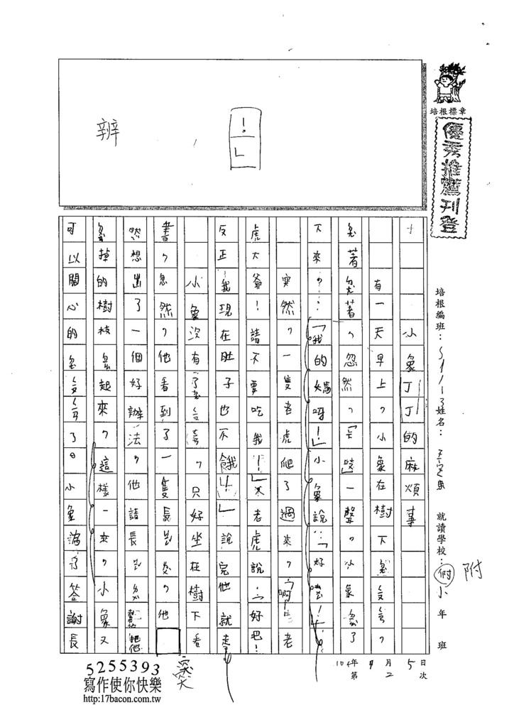 104W3102王定康 (1)