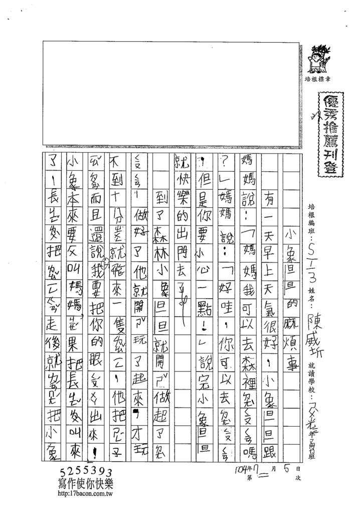 104W3102陳威圻 (1)