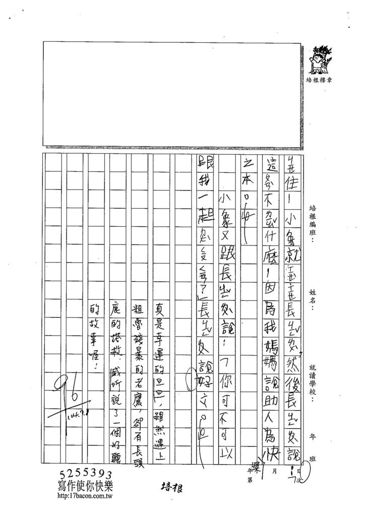 104W3102陳威圻 (2)