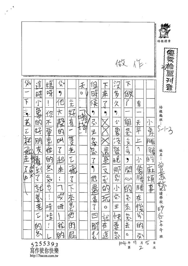 104W3102曾意婷 (1)