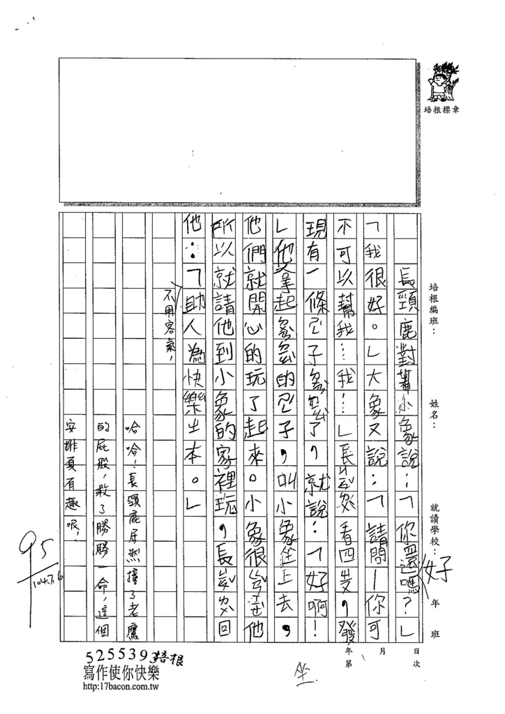 104W3102曾意婷 (2)