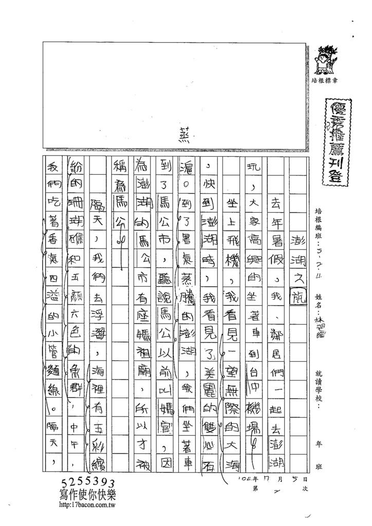 104W4102林羿緹 (1)