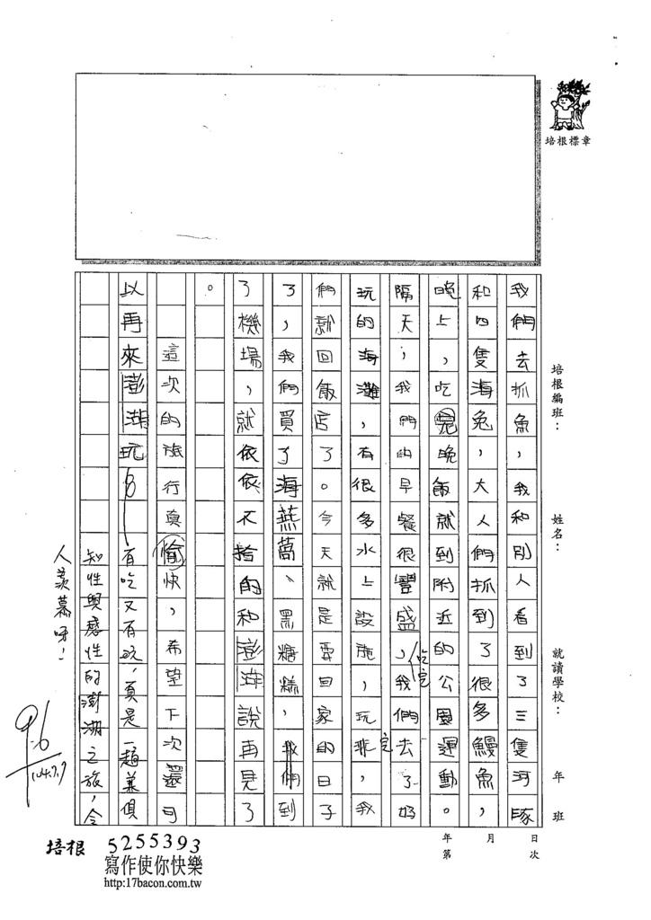 104W4102林羿緹 (2)