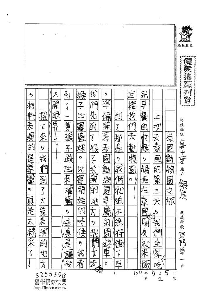 104W4102鈕欣辰 (1)