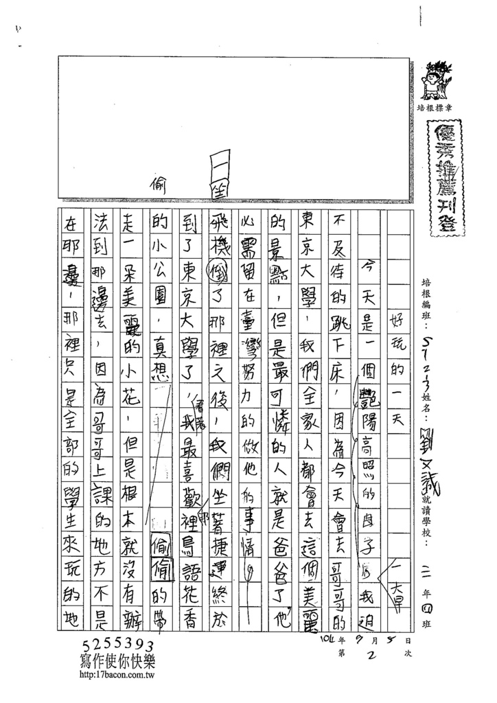104W4102劉又誠 (1)