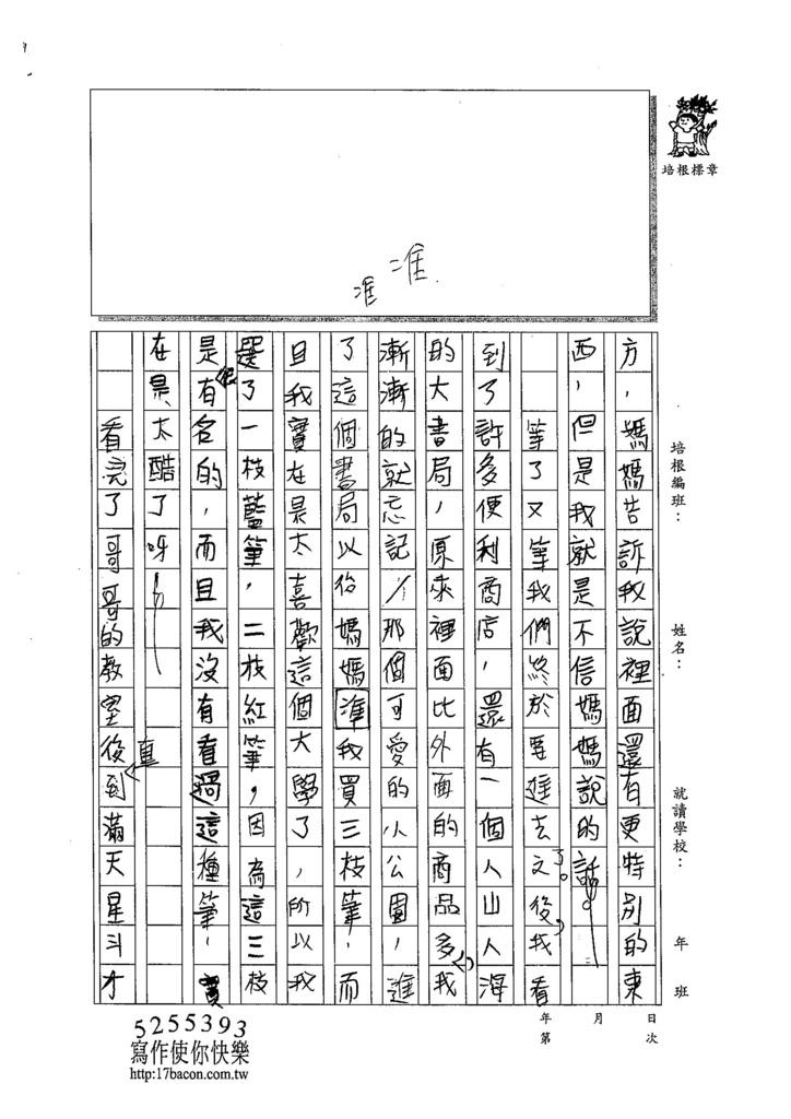 104W4102劉又誠 (2)