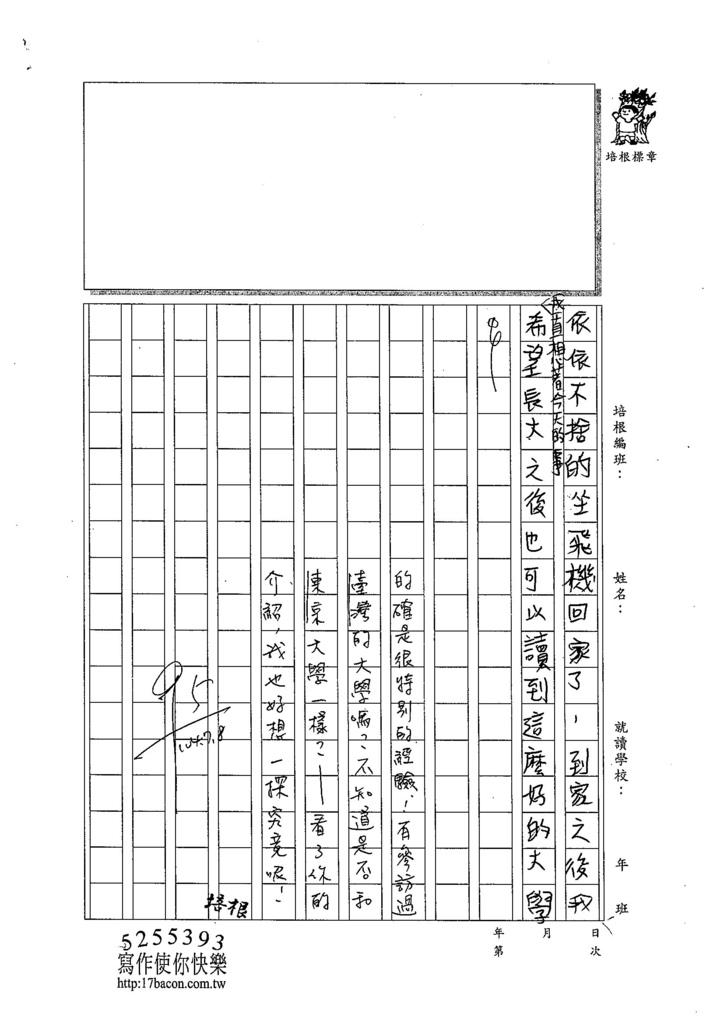 104W4102劉又誠 (3)