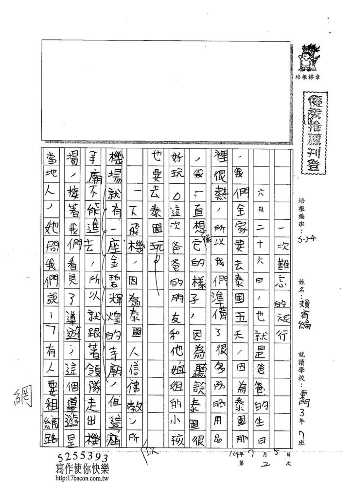 104W4102賴宥綸 (1)