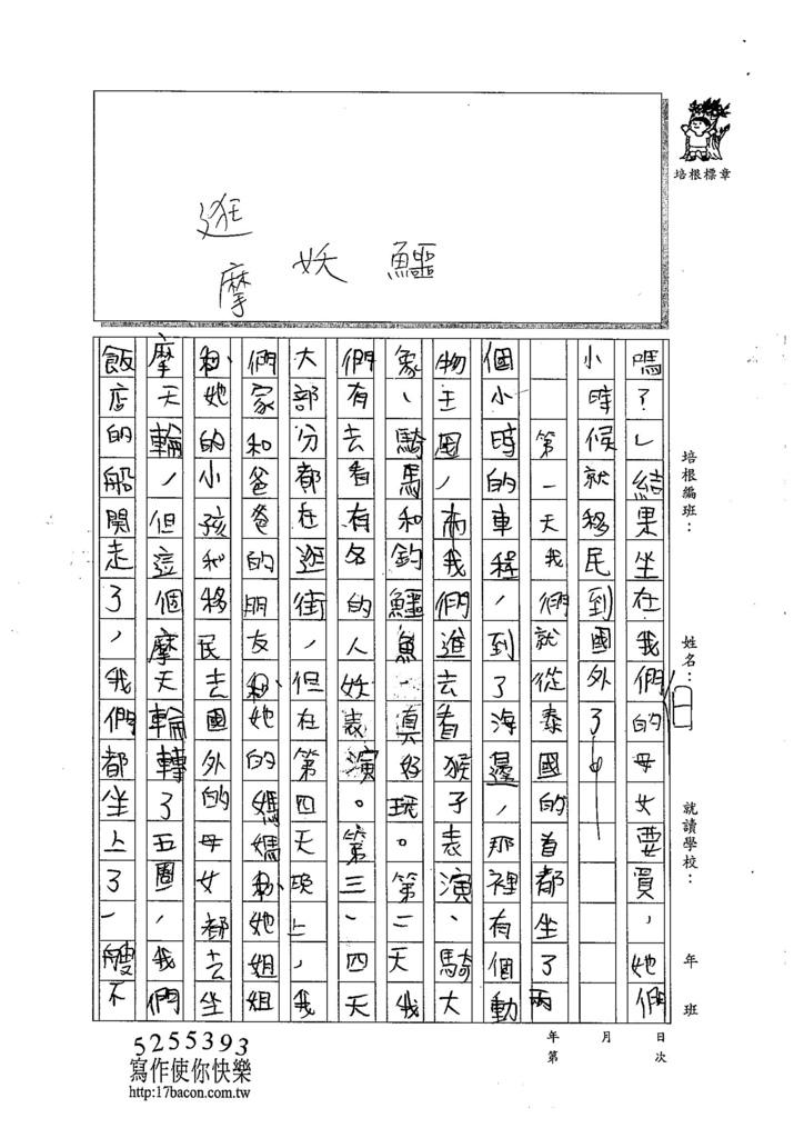 104W4102賴宥綸 (2)