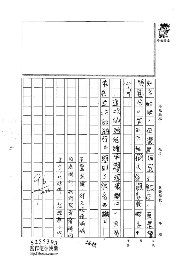 104W4102賴宥綸 (3)