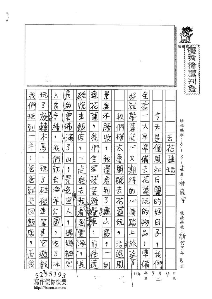 104W4102林庭宇 (1)