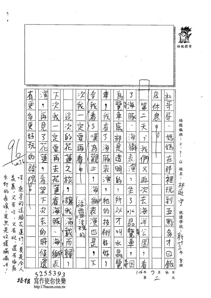 104W4102林庭宇 (2)