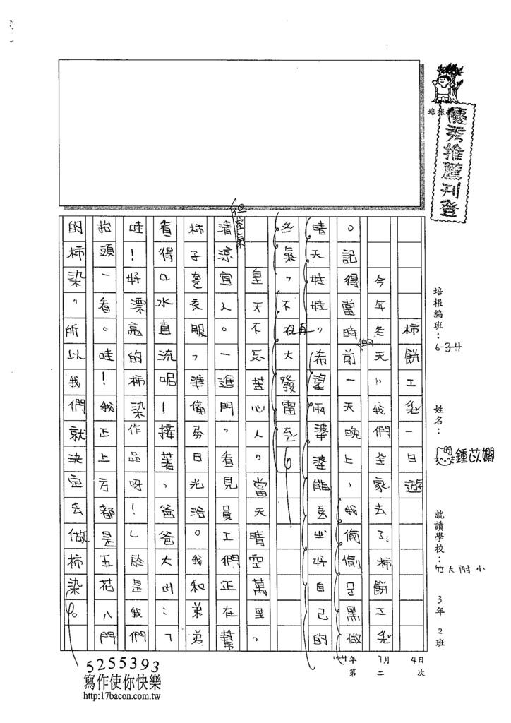 104W4102鍾苡嫺 (1)