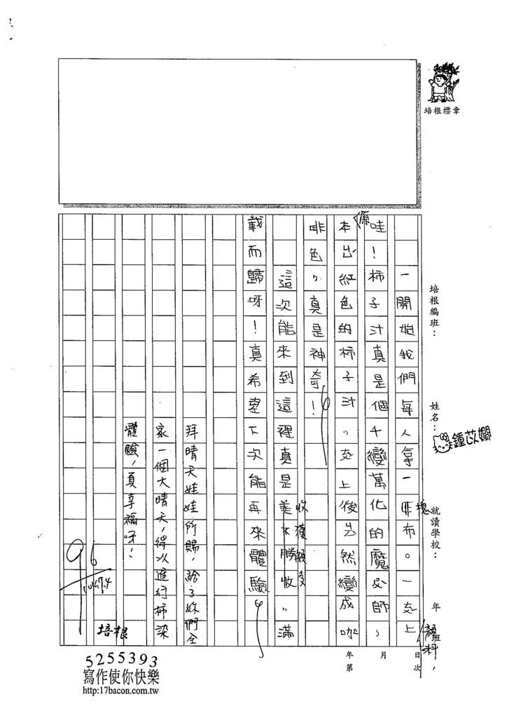 104W4102鍾苡嫺 (2)