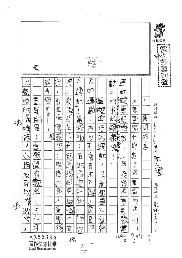 104W5102陳人瑋 (1)