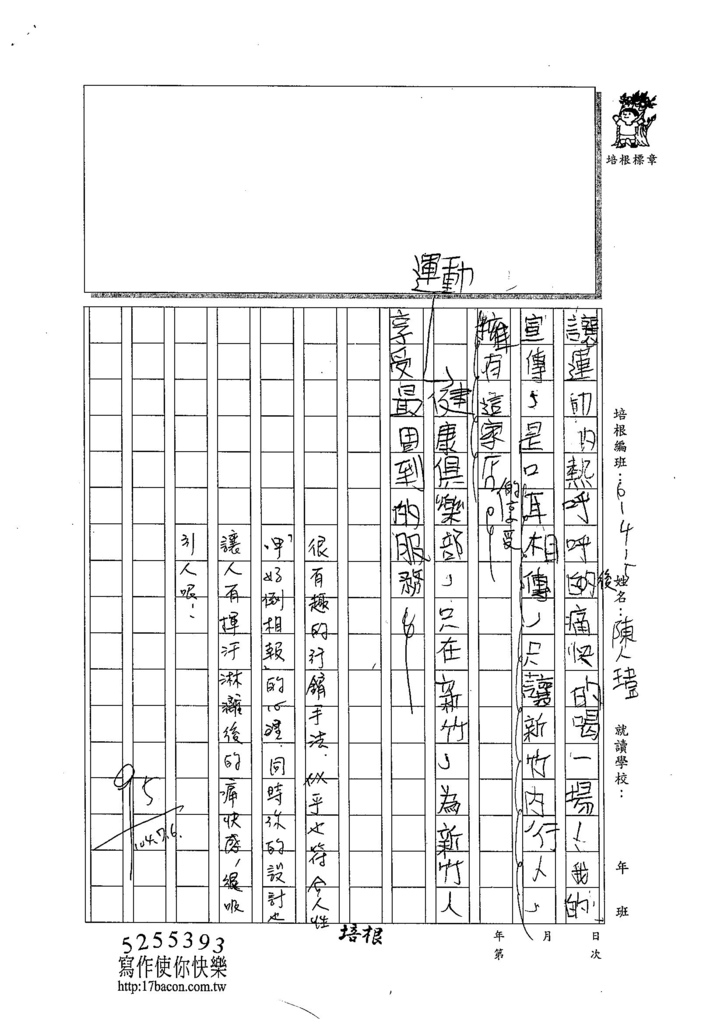 104W5102陳人瑋 (2)