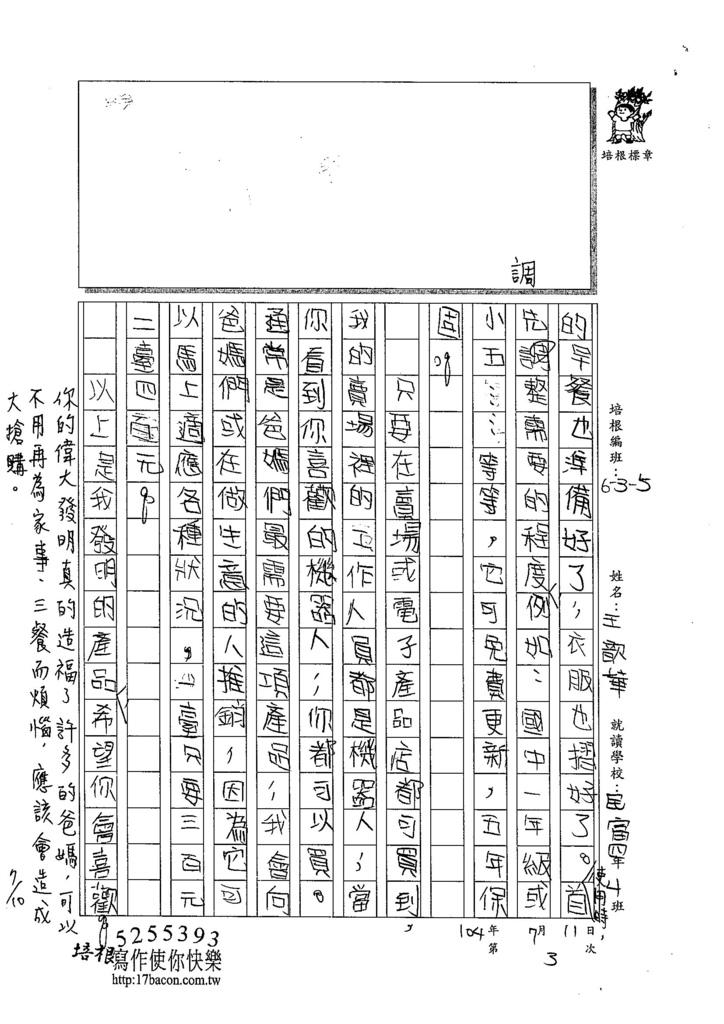 104W5103王歆華 (2)