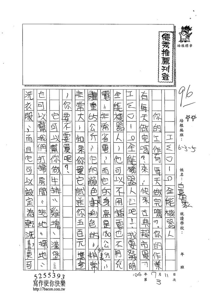 104W5103古嘉豪 (1)