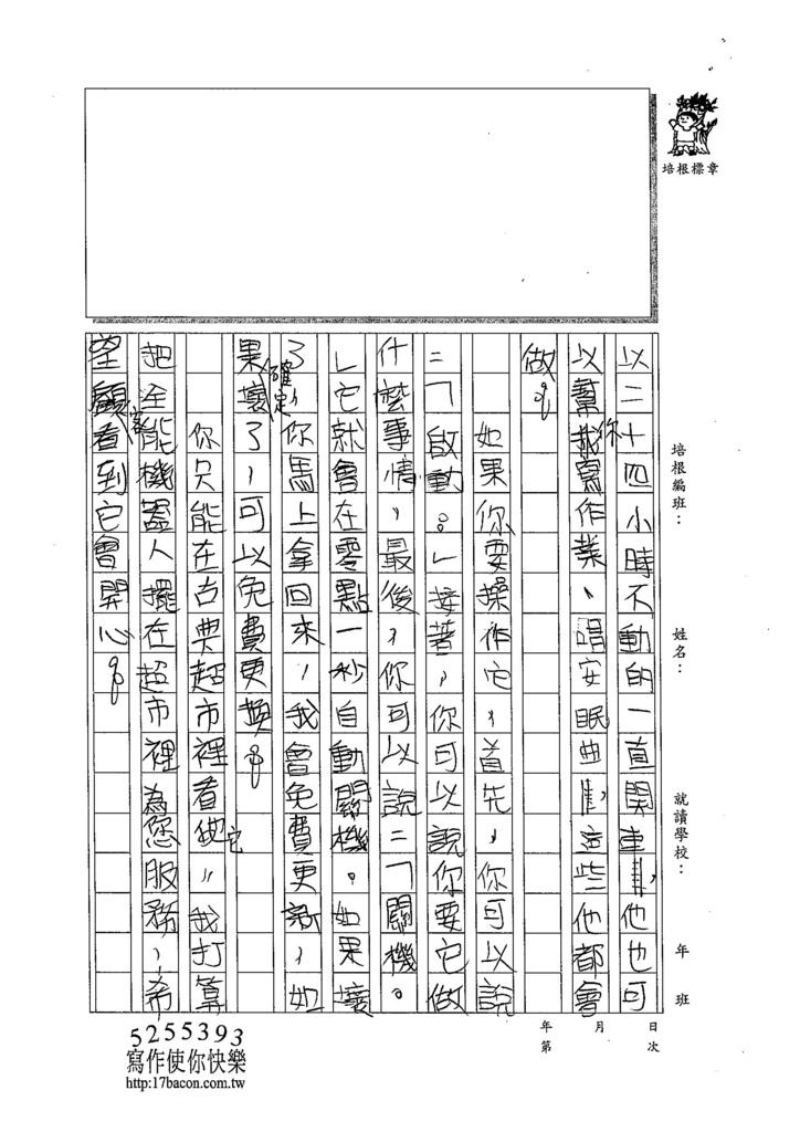 104W5103古嘉豪 (2)