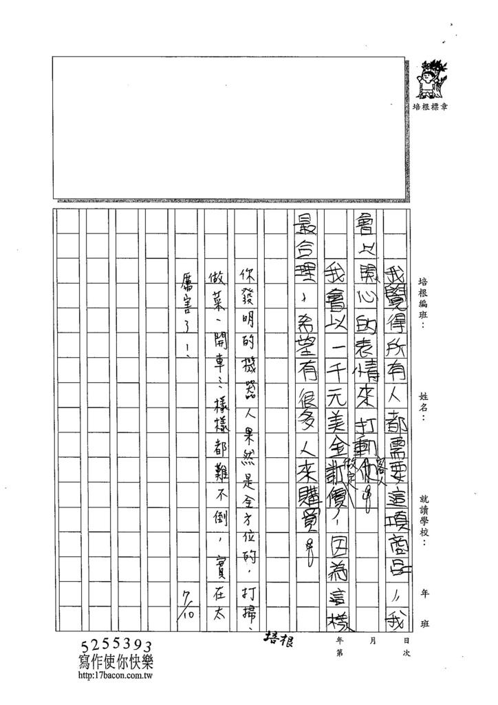 104W5103古嘉豪 (3)
