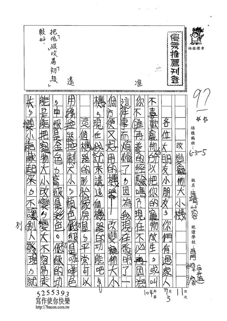 104W5103汪靖蓉 (1)