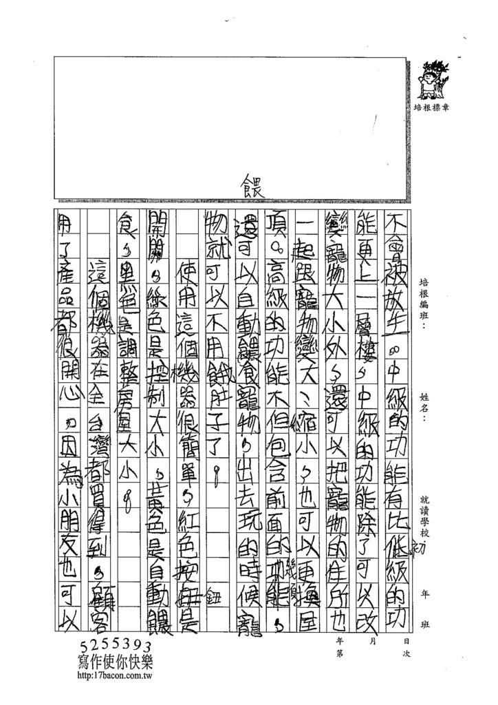 104W5103汪靖蓉 (2)