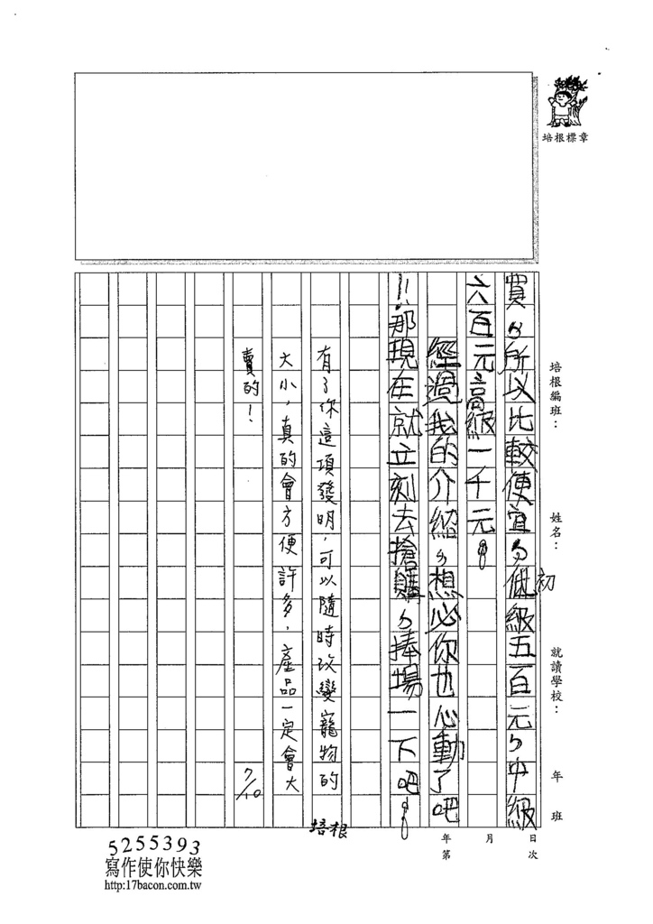104W5103汪靖蓉 (3)
