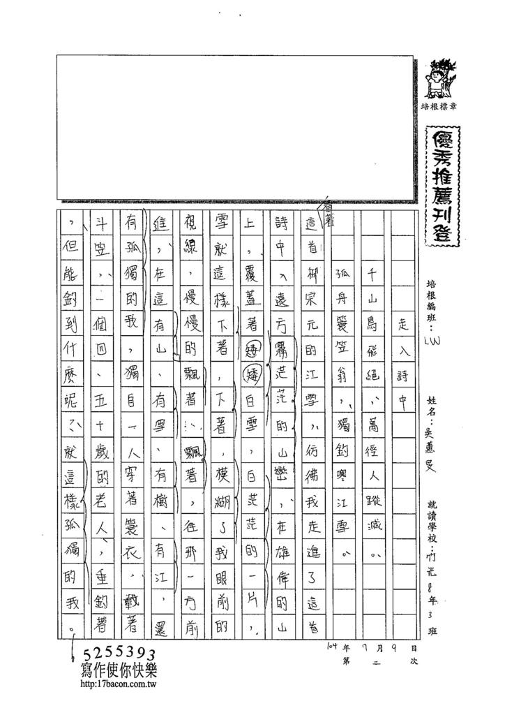 104L02吳蕙旻 (1)