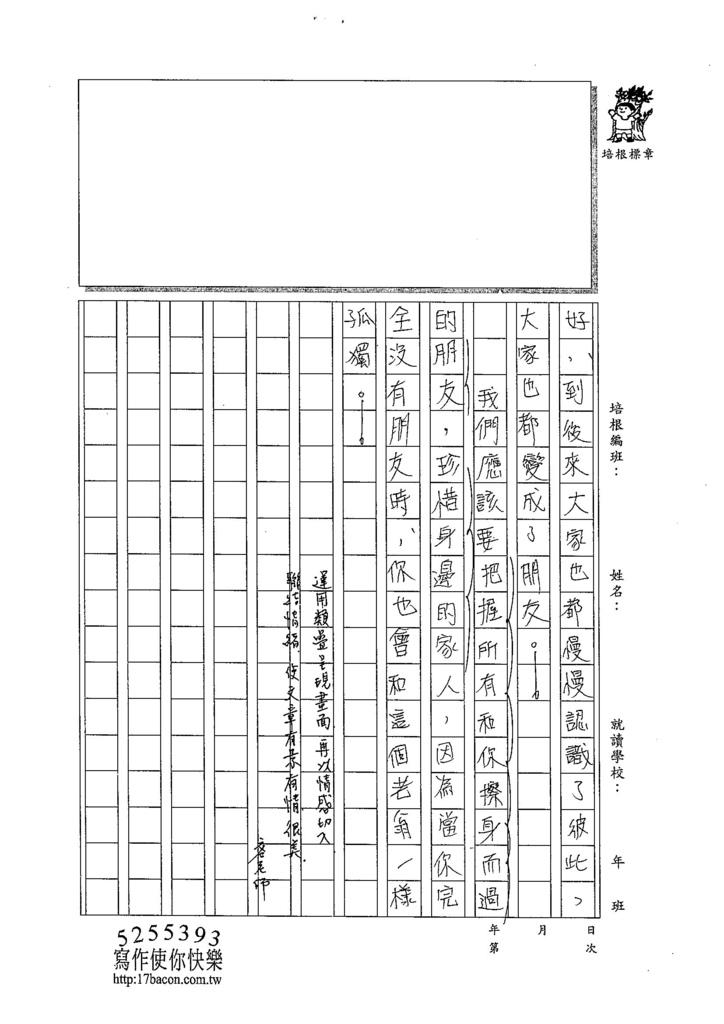 104L02吳蕙旻 (3)