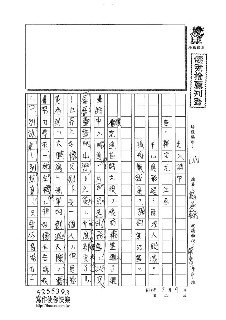 104L02楊承翰 (1)
