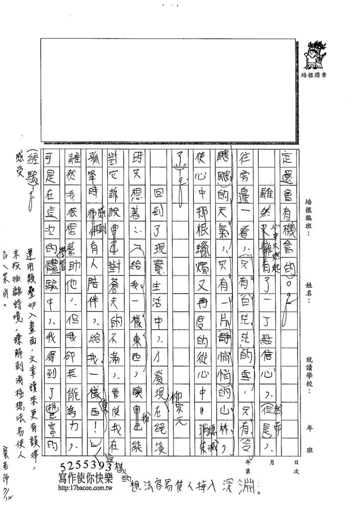 104L02楊承翰 (2)