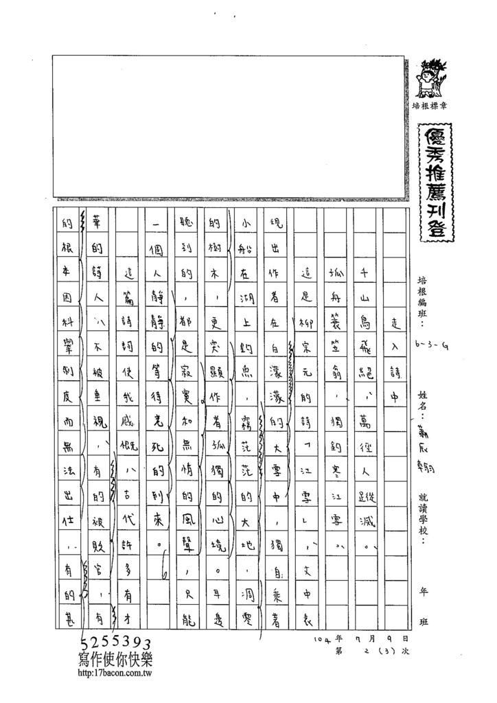 104L02蕭辰翰 (1)
