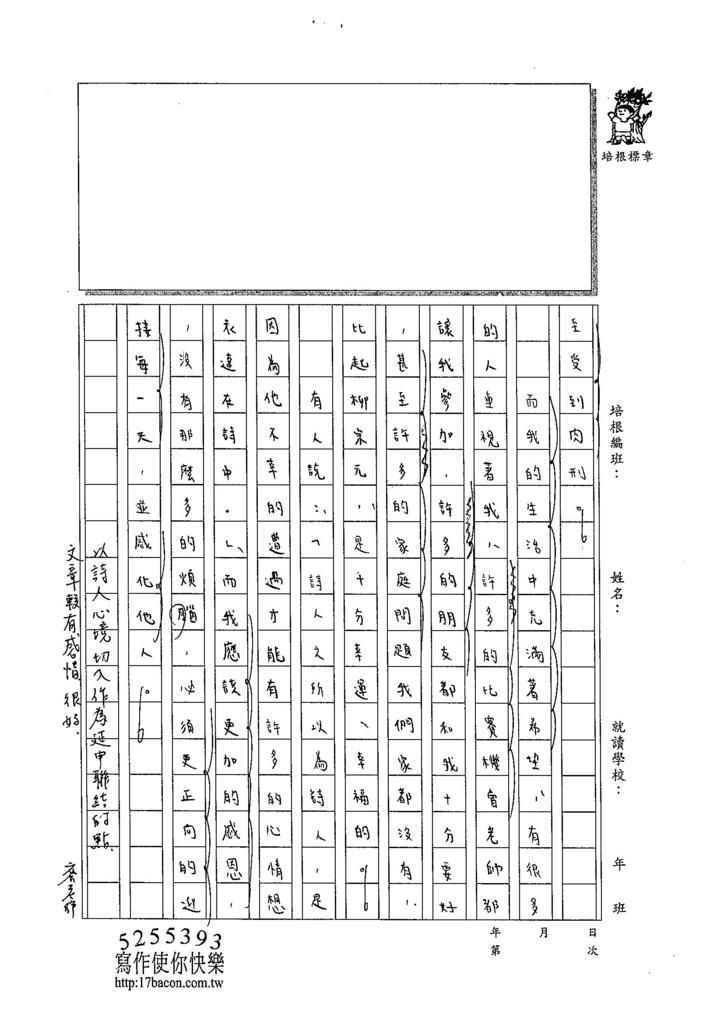 104L02蕭辰翰 (2)