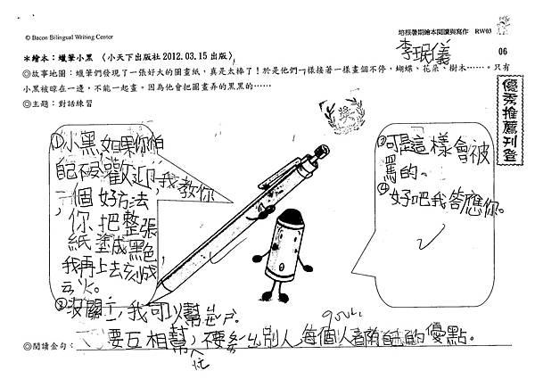 104RW03李民儀 (1)