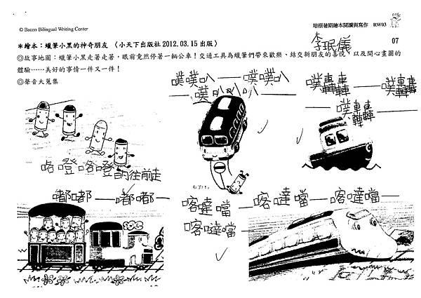 104RW03李民儀 (2)