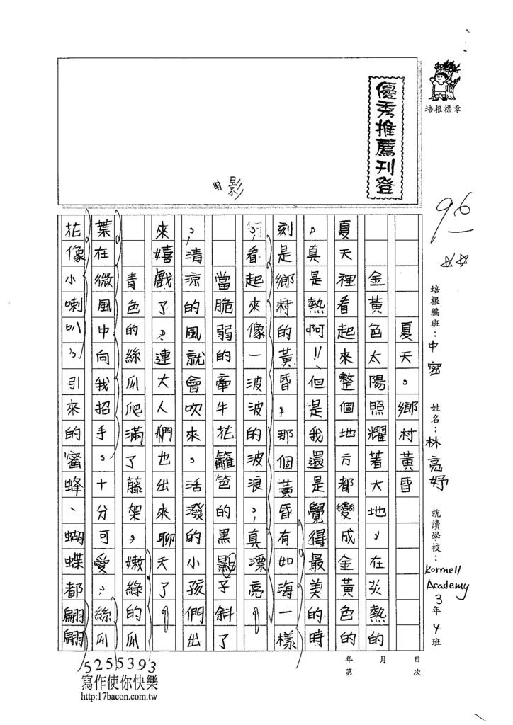 104TMW104林亮妤 (1)