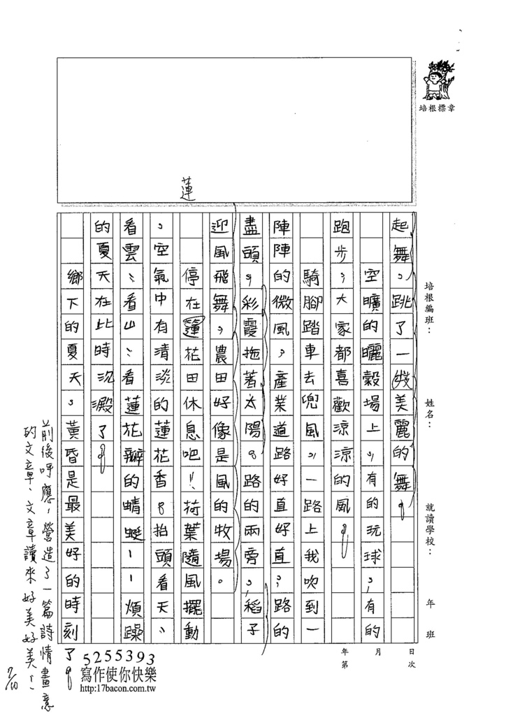 104TMW104林亮妤 (2)