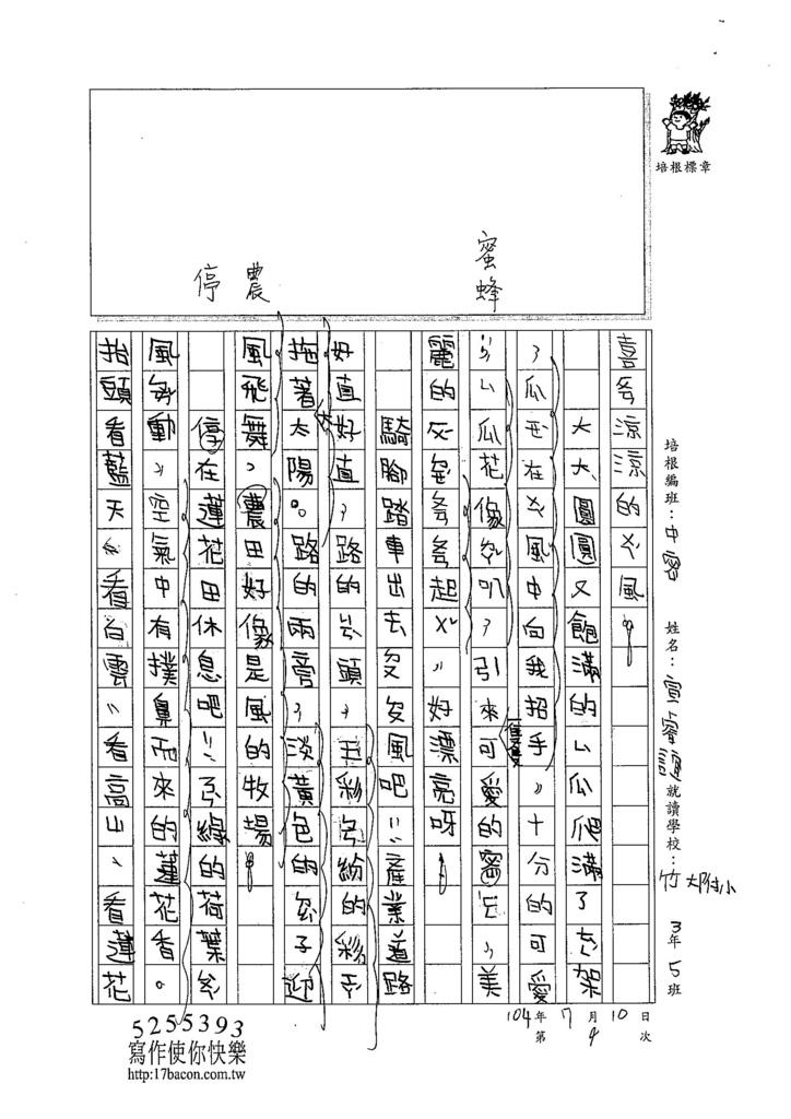 104TMW104宣睿誼 (2)