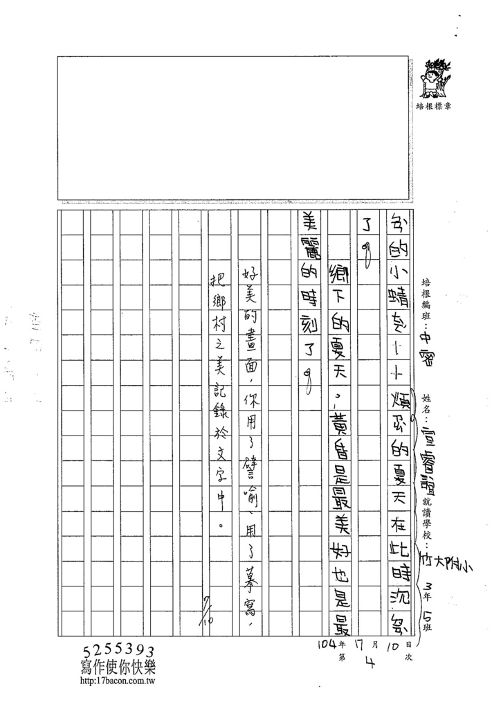 104TMW104宣睿誼 (3)