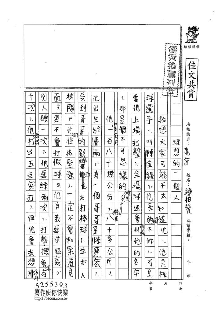 104TSW104鍾柏賢 (1)
