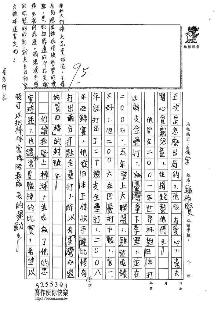 104TSW104鍾柏賢 (2)