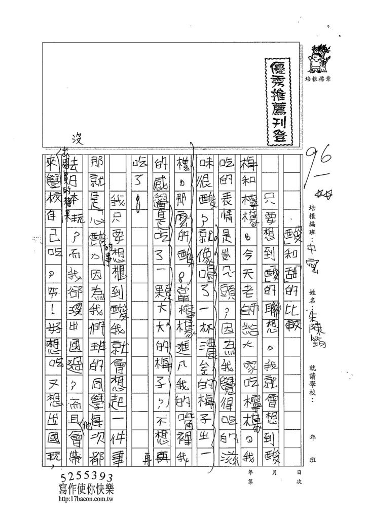 104TMW105朱陳筠 (1)