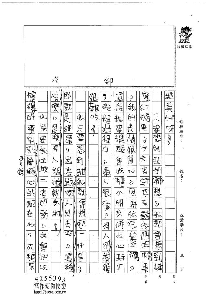 104TMW105朱陳筠 (2)