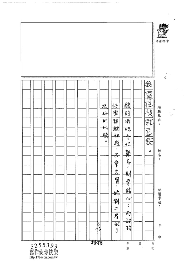 104TMW105朱陳筠 (3)