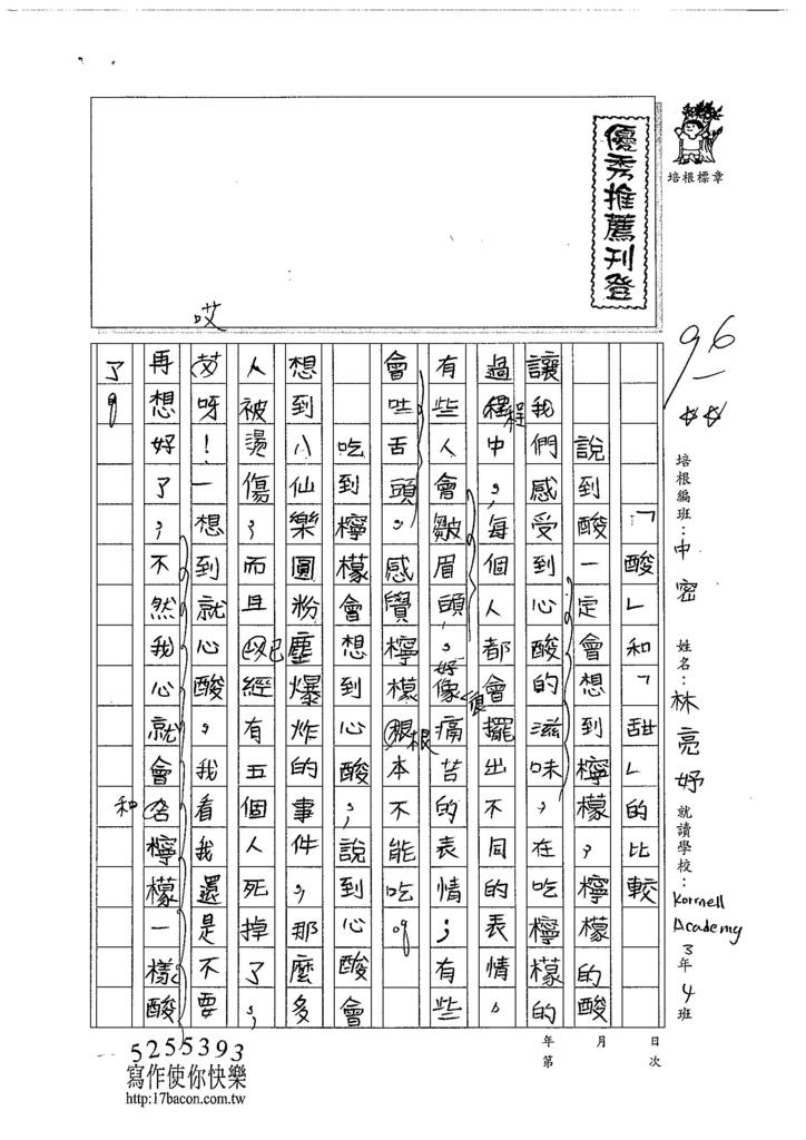 104TMW105林亮妤 (1)
