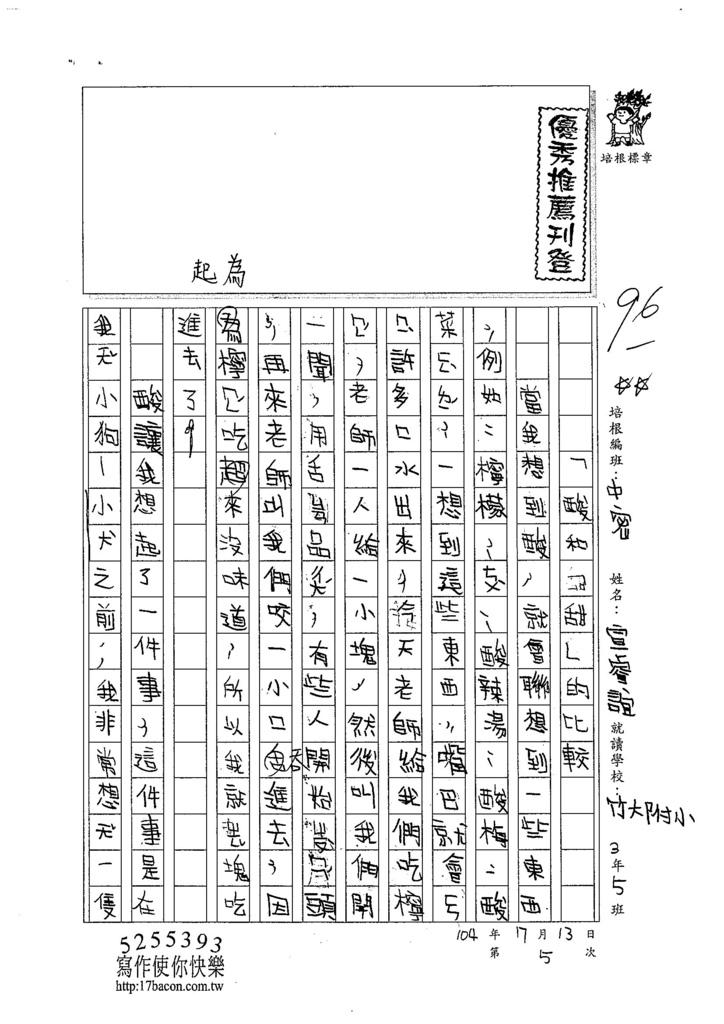 104TMW105宣睿誼 (1)