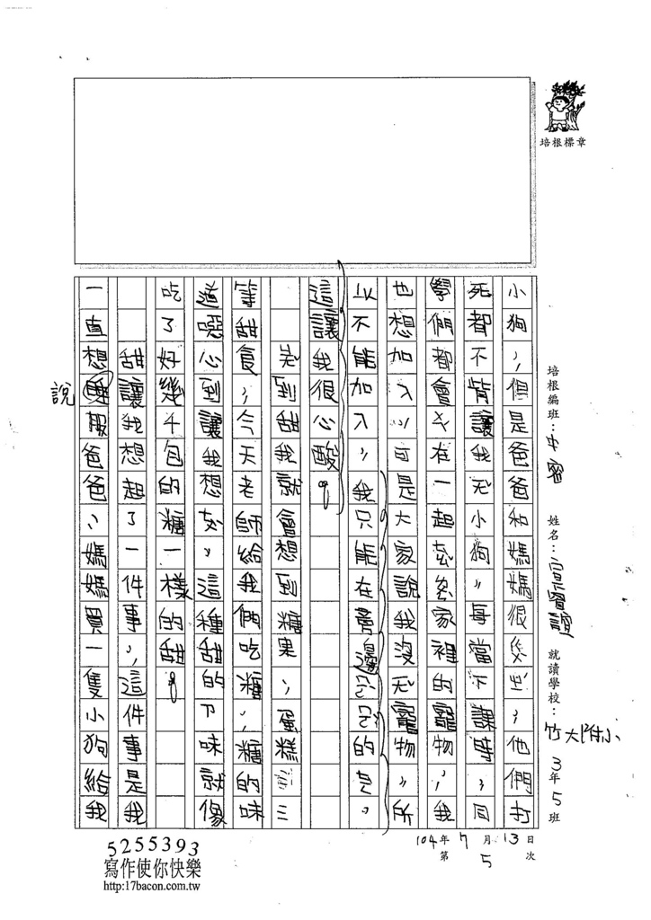 104TMW105宣睿誼 (2)
