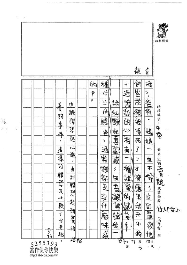 104TMW105宣睿誼 (3)