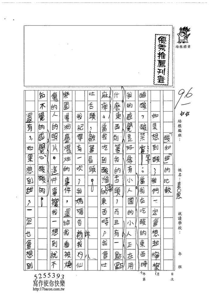 104TMW105袁浥恩 (1)