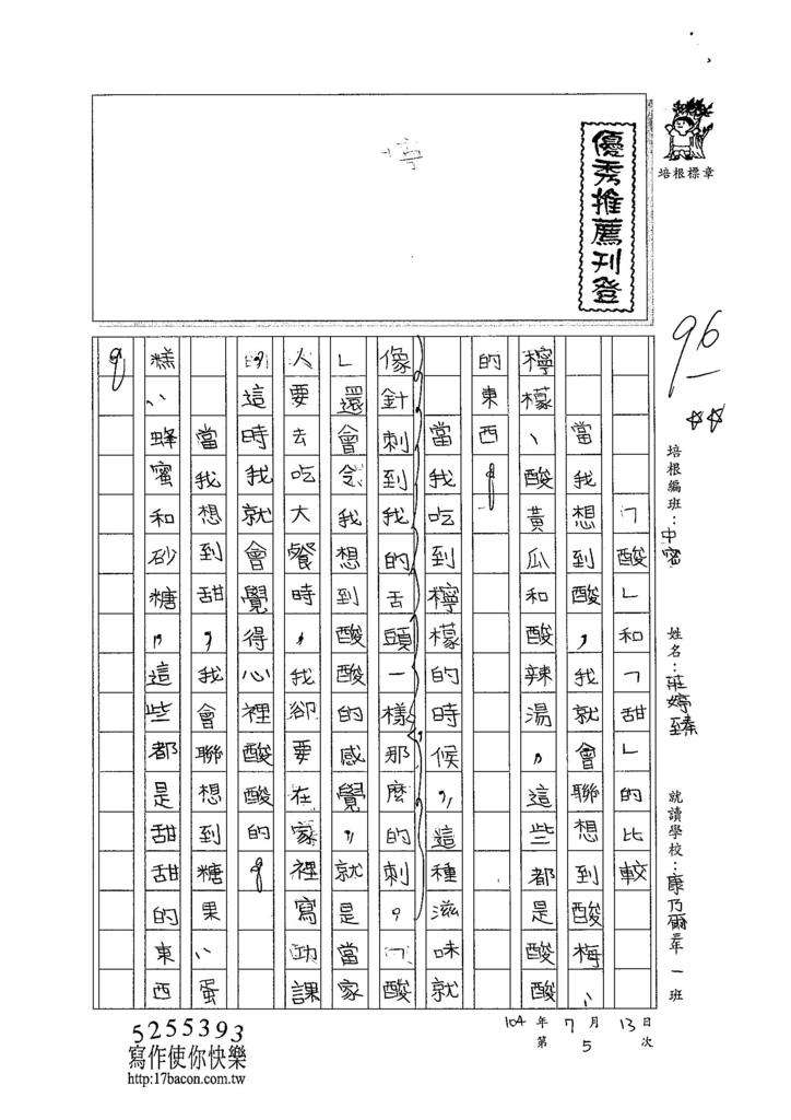 104TMW105莊婷臻 (1)